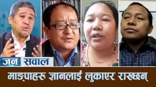 किरात राइहरुको औषधि उपचार | Indigenous Medicine Practices  In Nepal, INC | Janasawal Epi - 230