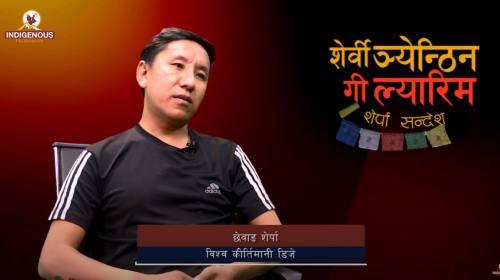 Serwi Ngyanthin | शेर्वी ञ्येन्ठिन Epi_ 77