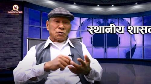 Local Governance Nepal ||  त्यो बेलाको स्थानीय शास