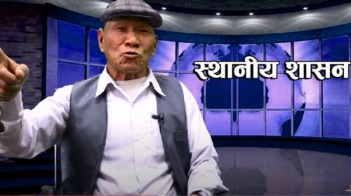 Sthaniya Sashan | स्थानीय शासन || Jagat Bahadur Ta