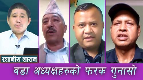 स्थानीय शासन  || वडा अध्यक्षहरु विकासे एजेन्ट ||  Local Goverment  Of Nepal Epi - 67