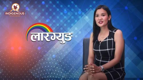 Laargyung with Geetu Chhantyal II लारग्युङ II Ep _