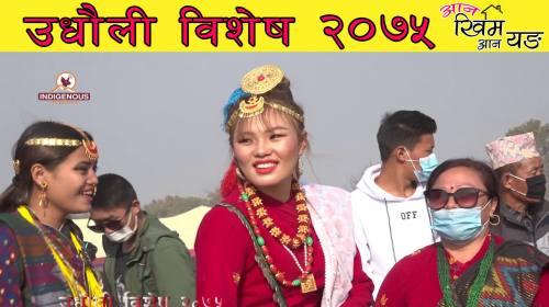 उधौली विशेष २०७५ । Aan Khim Aan yang with Rita Rai
