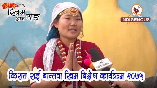 किरात राई बान्तवा खाम बिशेश कार्यक्रम २०७५ । Aan K