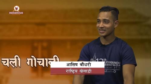 Aasish Chaudhary (National Player) On Chali Gochal