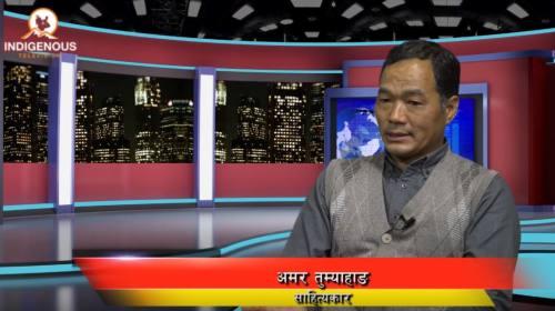 Amar Tumyahang अमर तुम्याहाङ (साहित्यकार) On Ani S