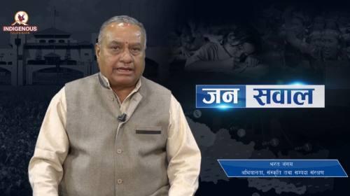 गुठी विधेयक र आन्दोलन | Bharat Jangam On Janasawal