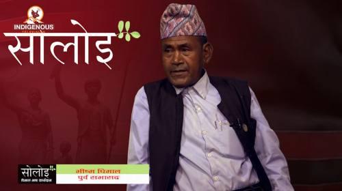 Bhisma Dhimal On Soloi with Manju Dhimal Episode -