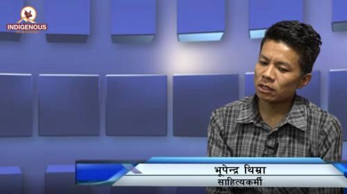 Bhupendra Timra On Aamni Mintam Okhi Ridam with Aj