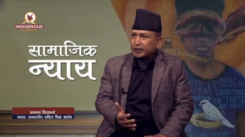 Chakraman Bishwakarma On Samajik Nyaya With Rup Su