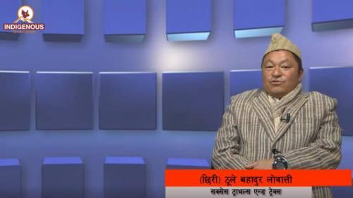Chiri Thule bahadur Lowati On Aamni Mintam Okhi Ri