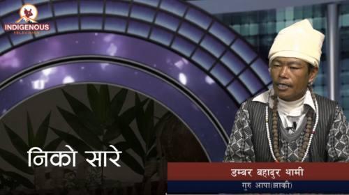 Dambar bahadur Thami On Niko Sare with Bikesh Tham