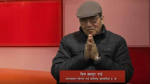 Dil bahadur Rai On Imo Dung Imo Jim with Chhila Ra