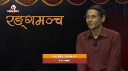 Dipendra Singh Thapa (Art Critic) On Ranga Mancha