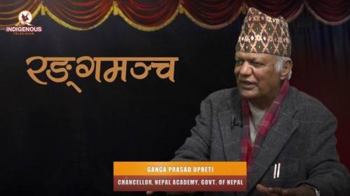 Ganga Prasad Upreti (Chancellor, Nepal Academy, Go