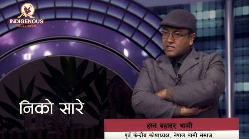 Hasta Bahadur Thami On Niko Sare with Bikesh Thami Episodec - 17