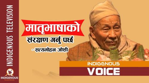 Indigenous Voice with Jagat Dong Episode - 113