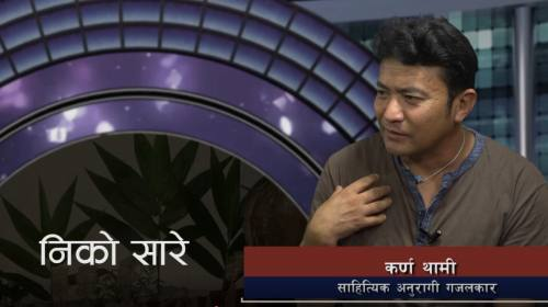 Karna Thami On Niko Sare with Bikesh Thami Episode