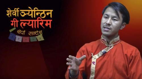 Kunga Sherpa On Serwi Ngyanthin with Sonam Yangji