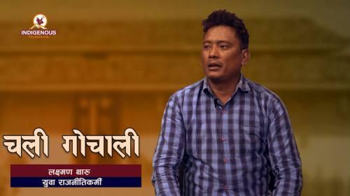 Laxman Tharu On Chali Gochali With Urmila Gamwa Th