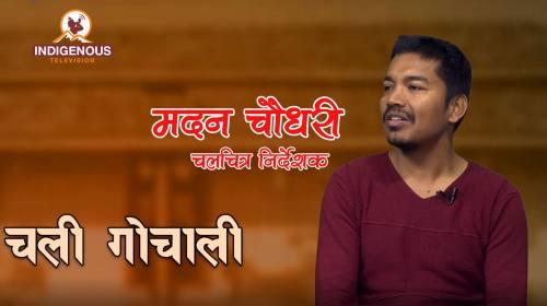 Madan choudhary (Film Director) On Chali Gochali W