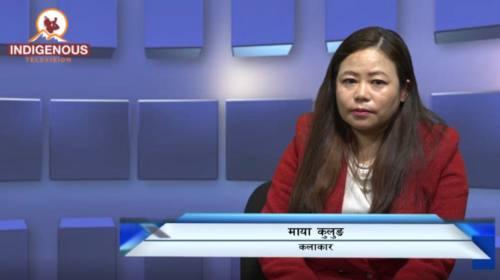 Maya Kulung (Artist) On Aamni Mintam Okhi Ridam wi