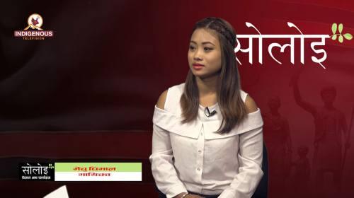 Mechu Dhimal (Singer)  On Soloi with Manju Dhimal