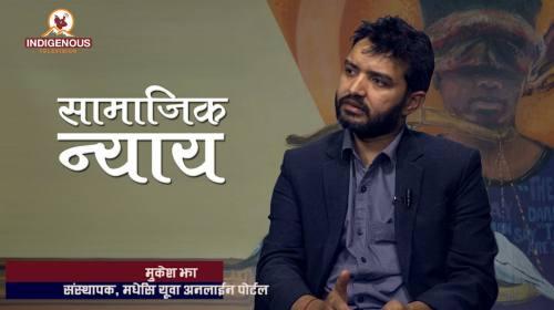 Mukhesh Jha On Samajik Nyaya With Rup Sunar Episod
