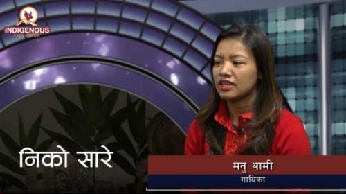 Muna Thami (Singer) On Niko Sare with Bikesh Thami
