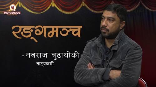 Nawaraj Budhathoki (Chairman, Shaili Theater) On R