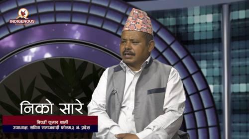 बिच्छी कुमार थामी | Niko Sare with Bikesh Thami Ep
