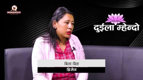 'ब्याड भाले' कथासे पुरुस्कार डामा स्यान म्हिसे डाहा लाबा मुला– बिना थिङ   On Duila mhendo with Mayalu Tamang Episode - 4