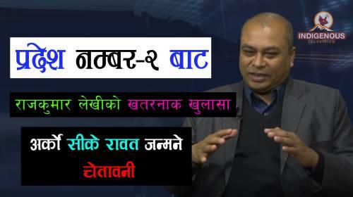 अर्को सीके रावत जन्मने चेतावनी । Rajkumar Lekhi On