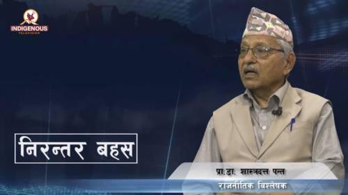 रअको चलखेल|Raw in Transitional Nepal / Dr. Shastra