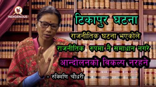 Rukmini Chaudhari (रुक्मिणी चौधरी) On Janasawal w