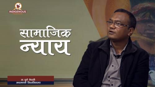 समृद्धि र दलित, डा. पूर्ण नेपाली, काठमाडौँ बिश्वबि