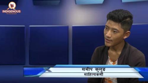 Samip Kulung On Aamni Mintam Okhi Ridam with Ajaya