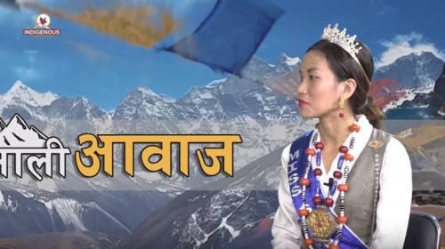Sonam Dolma Sherpa (Miss Sherpa 2017) On Himali Aa