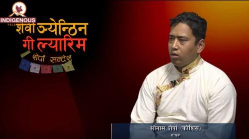 Sonam Sherpa Koshish (Singer) On Serwi Ngyanthin w