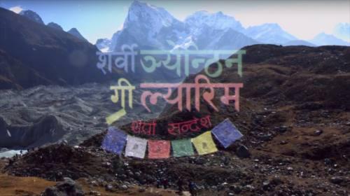 special report Serwi ngyanthin Sonam Yangji Sherpa