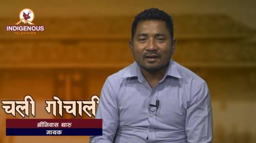 Sriniwas Tharu (Singer) On Chali Gochali With Kris