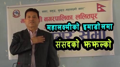 महालक्ष्मी नगरपालिकामा संसदको झझल्को । Sthaniya Sh
